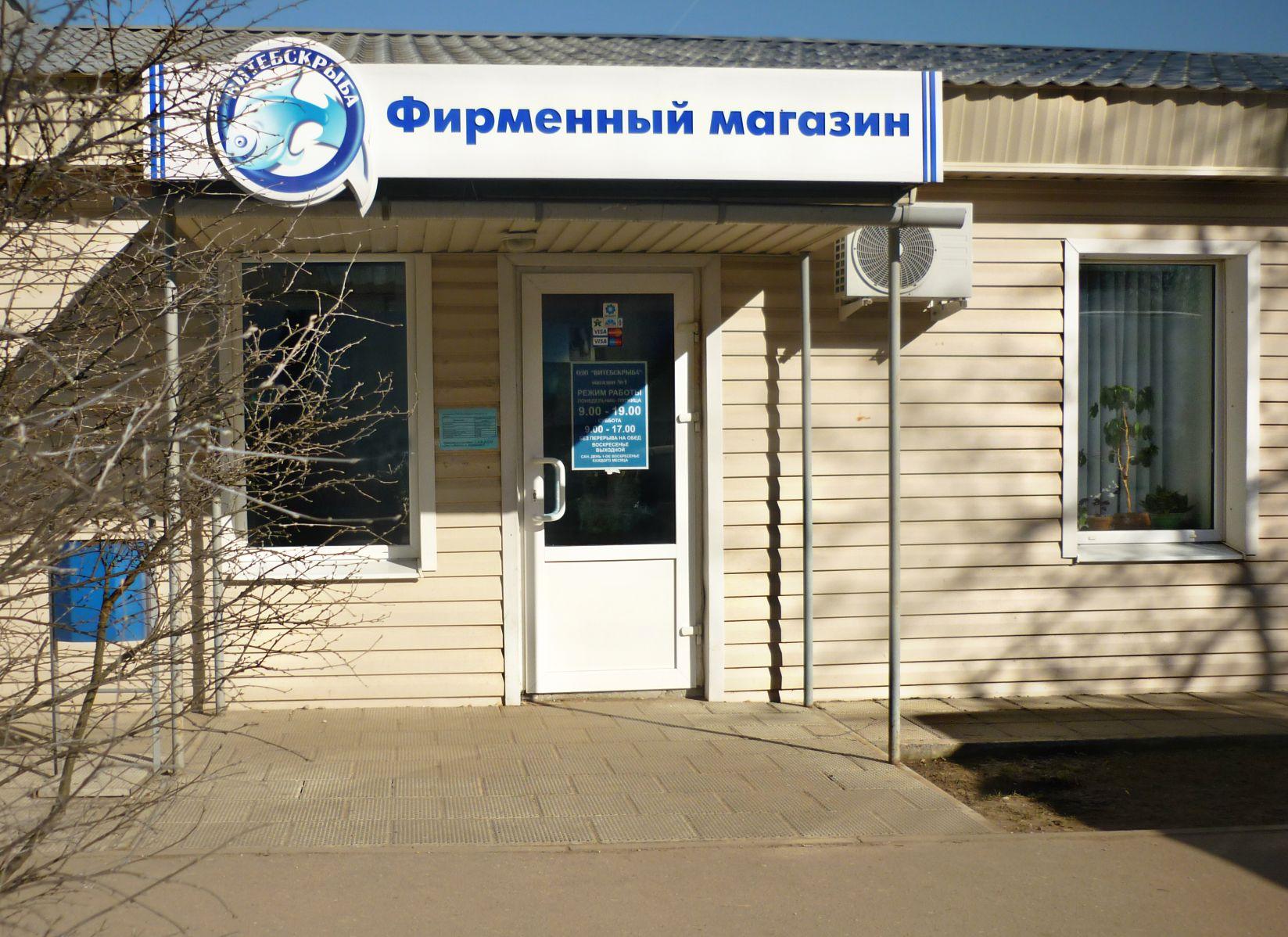 Фирменный магазин ул. Журжевская,8